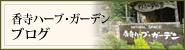 香寺ハーブ・ガーデンブログ