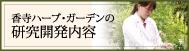 香寺ハーブ・ガーデンの研究開発内容